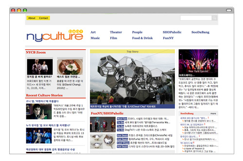 Web - NYCultureBeat